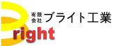 有限会社ブライト工業
